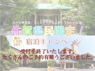 【嬉野市宿泊キャンペーン終了のご案内】
