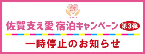 【佐賀支え愛キャンペーン】一旦停止のお知らせ