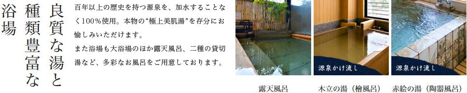 良質な湯と種類豊富な浴場